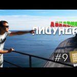 Что посмотреть в Пицунде в Абхазии: популярные достопримечательности