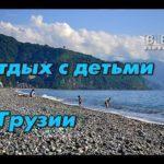 Рейтинг лучших песчаных пляжей Грузии в 2021 году