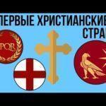 Когда и благодаря кому Грузия приняла Христианство?