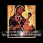 Грузинская икона Божией Матери: молитвы и значение